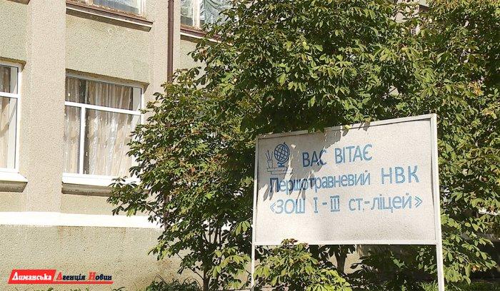 У Першотравневому НВК на канікулах стартує ремонт і благоустрій (фото)