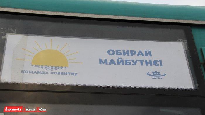 Маршрут Громади. Села Визирської ОТГ з'єднало автобусне сполучення.