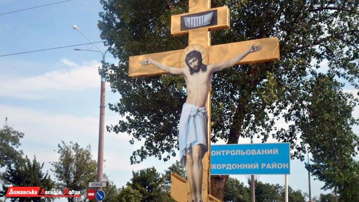 В Южному встановили поклонного хреста