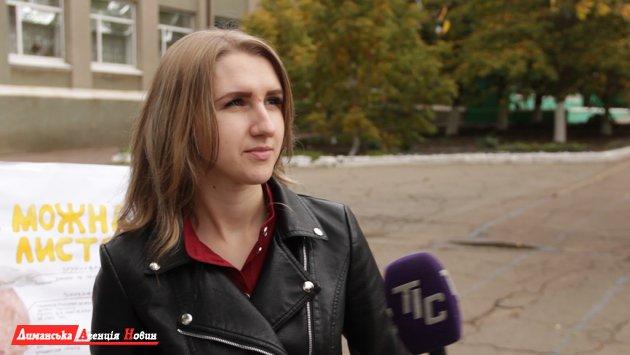 ВікторіяКулиніч, вчитель біології Першотравневого НВК.