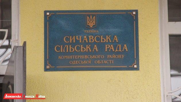 Сичавська сільрада прийняла рішення про приєднання сіл Сичавка та Кошари до Визирської громади.