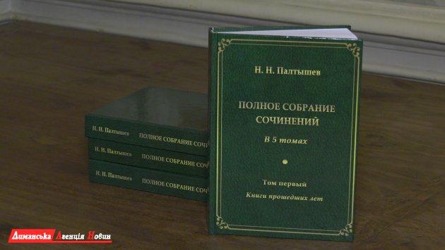 В Доме ученых презентовали книгу известного педагога Николая Палтышева (фото)
